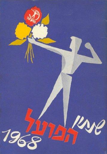 ocr\שנתון הפועל 1968.pdf - קטלוג המידע הישראלי