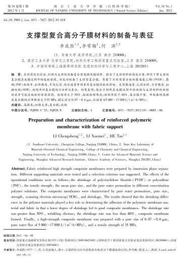 支撑型复合高я子膜材料的制备与表征 - 南京工业大学学报(自然科学版)