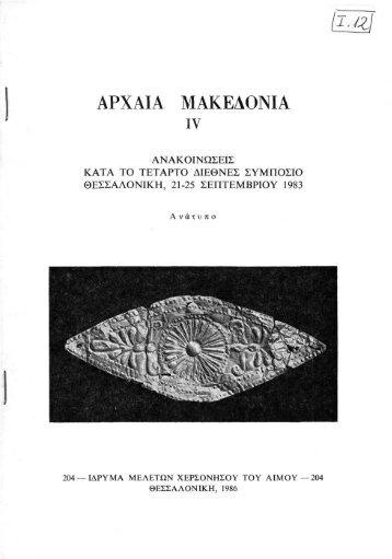 """Η Κοινότητα των """"Συμπραγματευομένων Ρωμαίων"""" της Θεσσαλονίκης κ"""