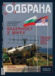 01_Layout 1 - Почетна - Министарство одбране Републике Србије