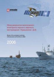 Обзор результатов экологического мониторинга ... - Lukoil