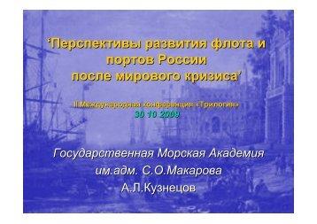 А. Л. Кузнецов, профессор кафедры УТСиЛ Государственной ...
