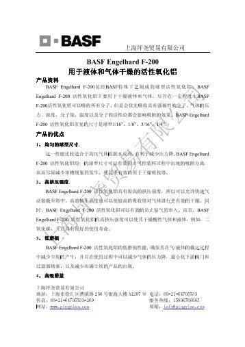 BASF Engelhard F-200 PDF文档下载 - 上海坪尧贸易有限公司