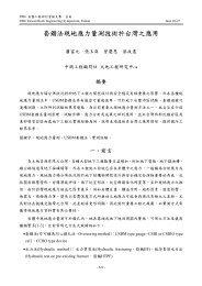 套鑽法現地應力量測技術於台灣之應用