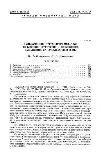 1972 г. Ноябрь Том 108, вып. 3 УСПЕХИ ФИЗИЧЕСКИХ НАУК ...