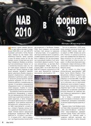 NAB 2010 в формате 3D - MediaVision Mag