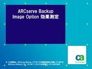 Image Option と標準バックアップ - ARCserve