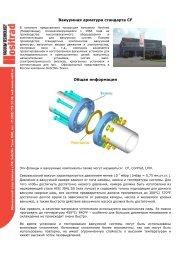 Вакуумная арматура стандарта CF Общая информация