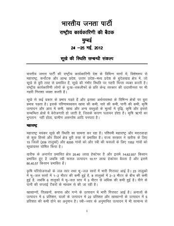 resolution on draught_bjp_ne_may 24, 2012_hindi