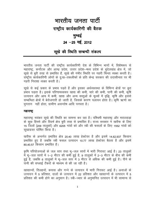 resolution on draught_bjp_ne_may 24, 2012_hindi