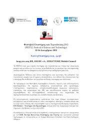 Πρόγραμμα FEST2012 - Startup Greece