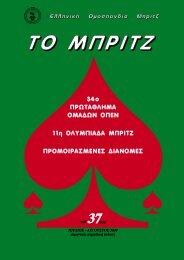 Τεύχος 37 - Ελληνική Ομοσπονδία Μπριτζ