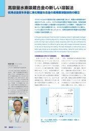 高容量水素吸蔵合金の新しい溶製法 - 産業技術総合研究所