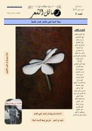 مجلة رسائل الشعر - العدد 1