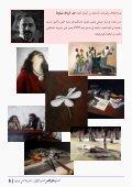 مجلة رسائل الشعر - العدد 1 - Page 7