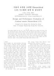 사용자 요쳥을 고려한 Hierarchical LVS 시스템의 설계 ... - 경희대학교