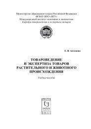 Открыть документ (4.44 mb) - Труды ученых ИГУ