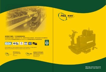 All Products Brochure (Chinese) - NSS Enterprises, Inc.