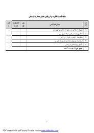 چک لیست ارزیابی