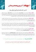 ي - Ketab Farsi - Page 3