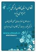 ي - Ketab Farsi - Page 4