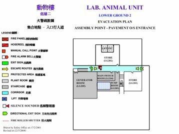 動物樓LAB. ANIMAL UNIT - Safety.hku.hk