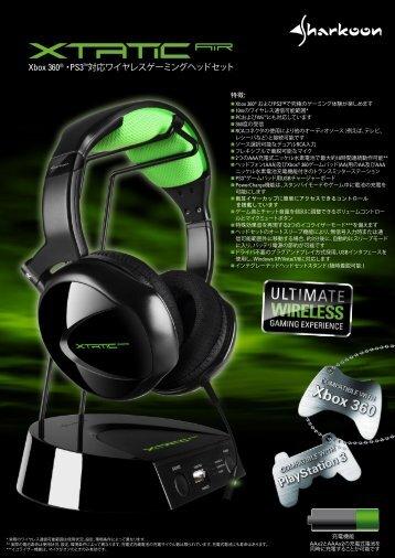 Xbox 360®・PS3 ™対応ワイヤレスゲーミングヘッドセット - Sharkoon
