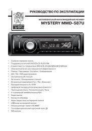 MYSTERY MMD-587U