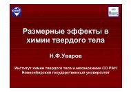 Размерные эффекты в химии твердого тела - Новосибирский ...