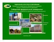 t - Sfu-kras - Сибирский федеральный университет