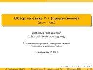 Обзор на езика C++ (продължение) (Rev: 736) - Elsys