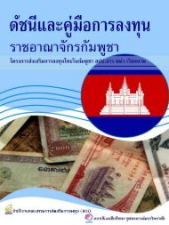 ดัชนี และ คู่มือ การ ลงทุน - The Board of Investment of Thailand