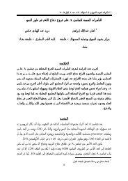 (اضغط هنا للقراءة). - مركز بحوث السوق وحماية المستهلك - جامعة بغداد