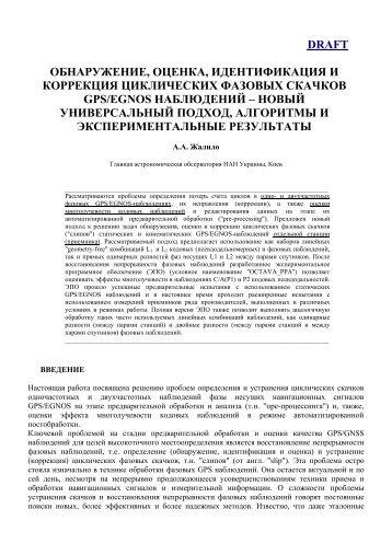 draft обнаружение, оценка, идентификация и коррекция ...