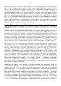 draft обнаружение, оценка, идентификация и коррекция ... - Page 2