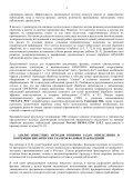 draft обнаружение, оценка, идентификация и коррекция ... - Page 3