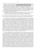 draft обнаружение, оценка, идентификация и коррекция ... - Page 4