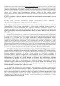 draft обнаружение, оценка, идентификация и коррекция ... - Page 6