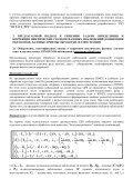 draft обнаружение, оценка, идентификация и коррекция ... - Page 7