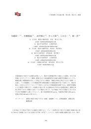 震源を事前に特定できない内陸地殻内地震による ... - 日本地震工学会