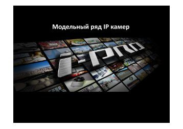 IP cameras line up.pdf - Поддержка - Panasonic