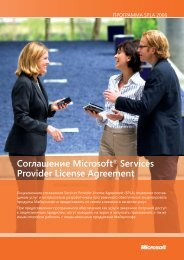 Соглашение Microsoft® Services Provider License Agreement - OCS