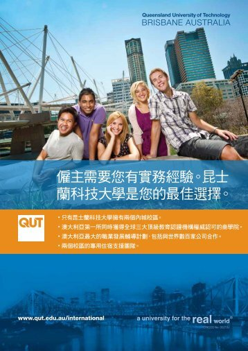 QUT International student guide - Chinese