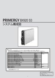 PRIMERGY BX920 S3 システム構成図 (2013年4月 ... - 富士通 - Fujitsu