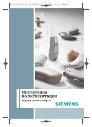 Инструкция по эксплуатации заушные слуховые аппараты