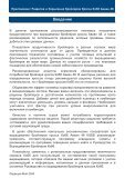 ЕР - Cobb-Vantress - Page 2