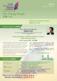 2012 The Young People - The University of Hong Kong