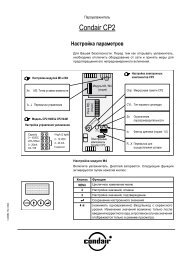 Настройка параметров. Condair CP2 - Engvent.ru