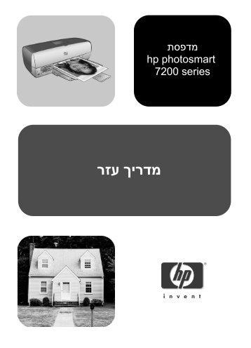 HP Photosmart 7200 series
