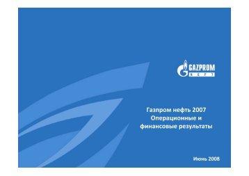 Газпром нефть 2007 Операционные и финансовые результаты